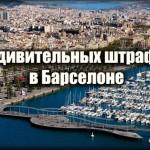 Необычные штрафы в Барселоне