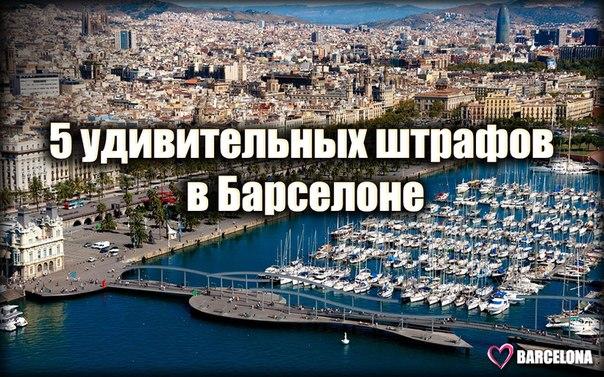 Штрафы в Барселоне