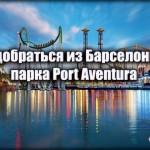 Как из Барселоны добраться до Порт Авентура