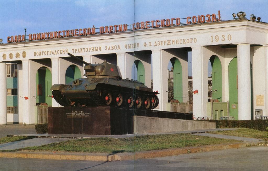 Город Волгоград фото