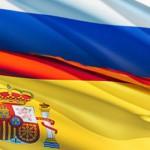 Дальнейший рост экономического сотрудничества России и Испании