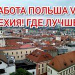 Работа в Польше и Чехии