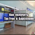 Как получить Tax Free в Барселоне