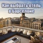 Как выбрать отель в Барселоне?