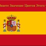 Испанский флаг. Что означает каждый цвет?